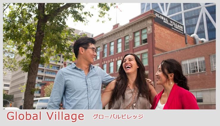Global Village(グローバルビレッジ)